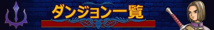 ダンジョン_DQ11