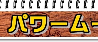 スーパーマリオオデッセイ-パワームーン