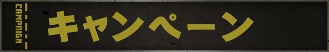 CoD:ww2-キャンペーン