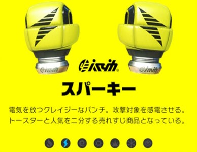 arms_スパーキー