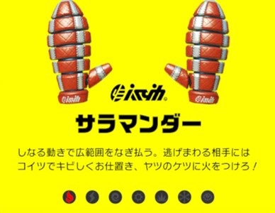 arms_サラマンダー