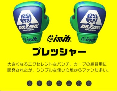 arms_プレッシャー