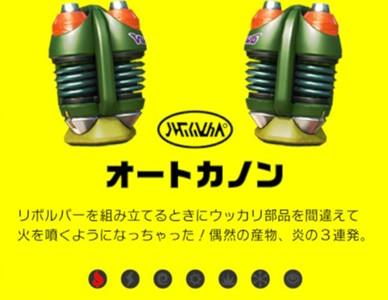 arms_オートカノン