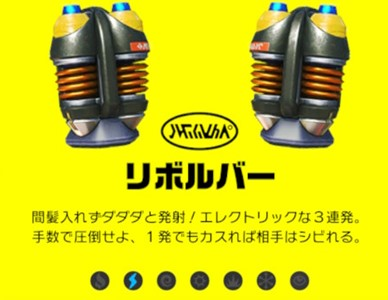 arms_リボルバー