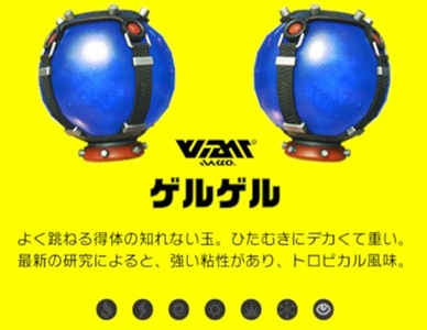 arms_ゲルゲル