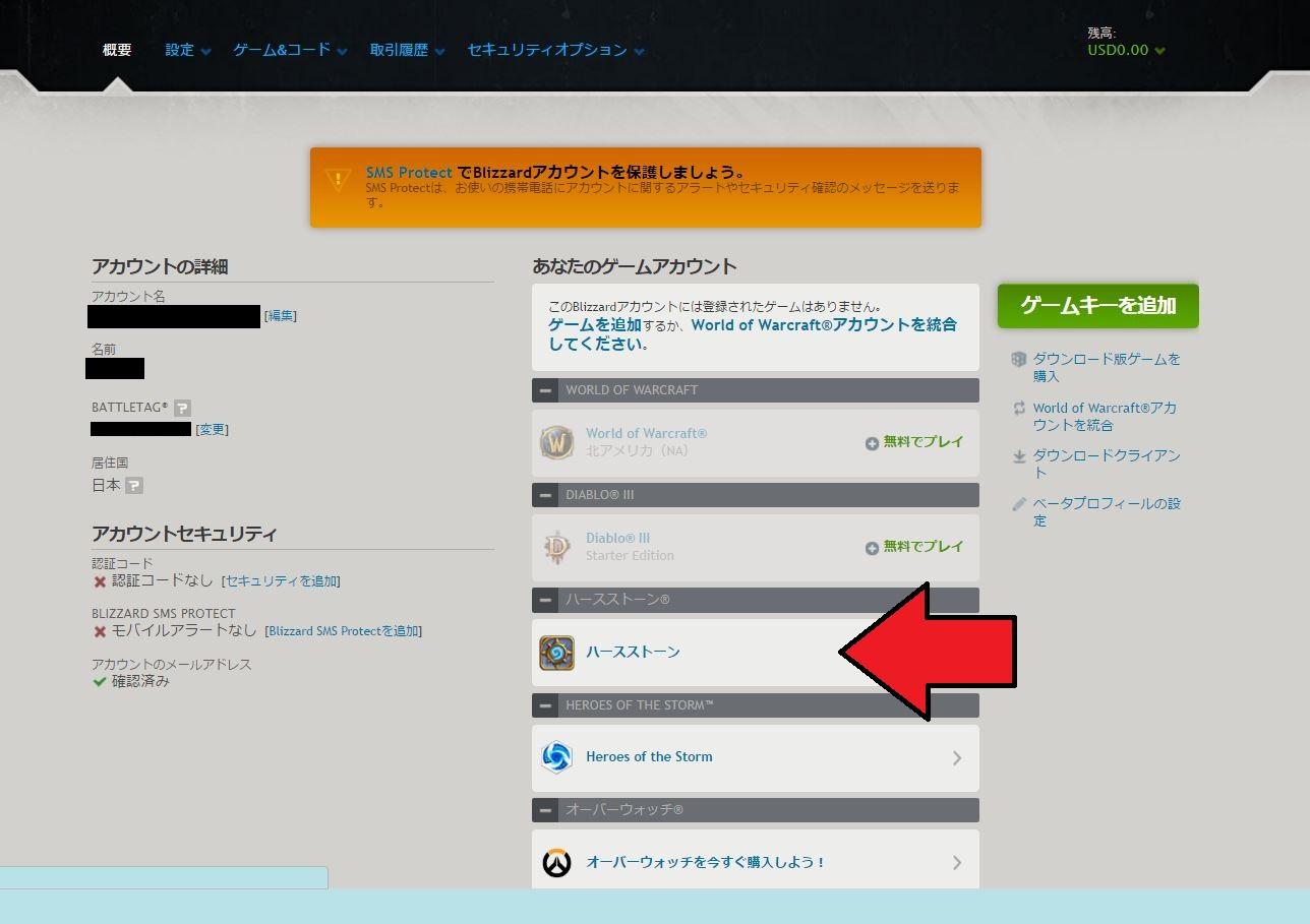 ハースストーン-DL選択画面