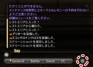 FF14_チャットログ1