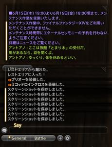 FF14_チャットログ5