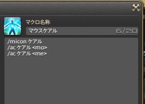 FF14_マクロ2