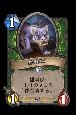 ハースストーン-野良猫