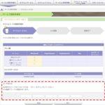 FF14_「紅蓮のリベレーター」アーリーアクセス方法4