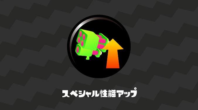 スプラトゥーン2 スペシャルアップ