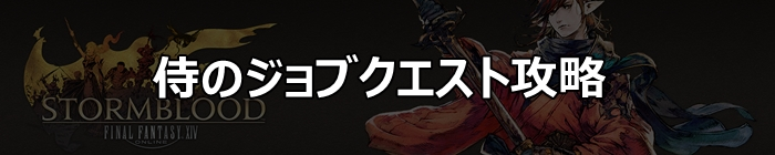 ff14_侍のジョブクエスト攻略