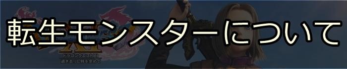dq11_転生モンスター