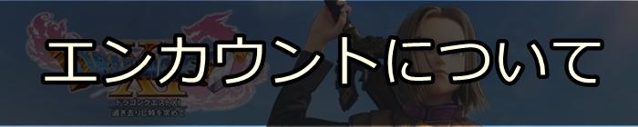 dq11_エンカウント