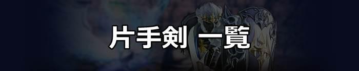 片手剣_FF14