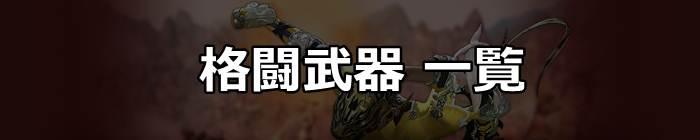 格闘武器_FF14