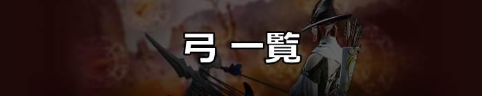 弓_FF14