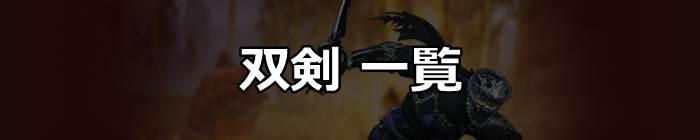 双剣_FF14