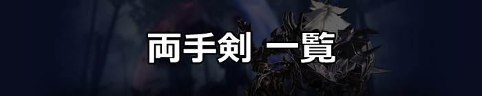 両手剣_FF14