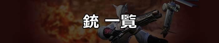 銃_FF14