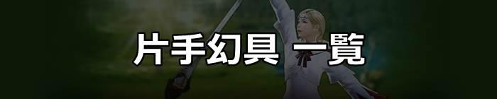 片手幻具_FF14