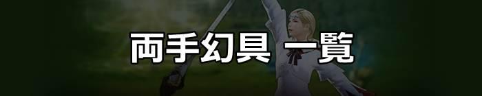 両手幻具_FF14