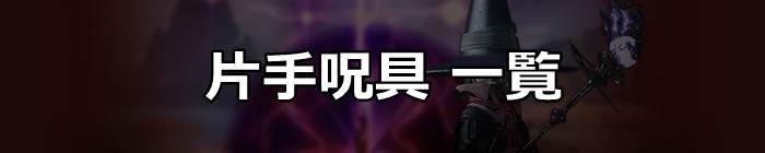 片手呪具_FF14