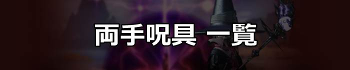 両手呪具_FF14