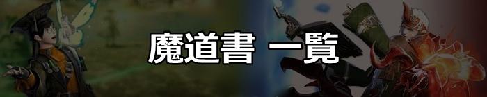 魔道書_FF14