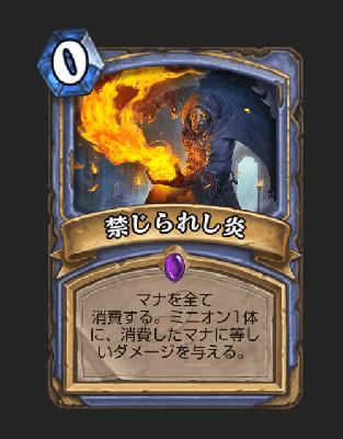 ハースストーン-禁じられし炎