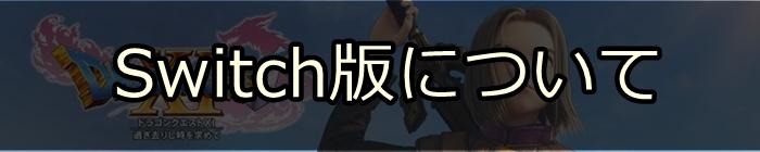 dq11_switch