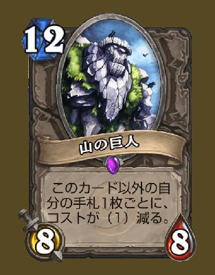 ハースストーン - 山の巨人