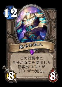 ハースストーン - 魔力の巨人