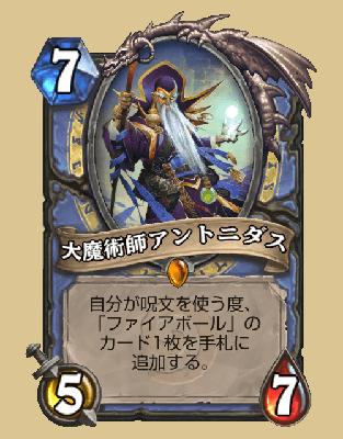 ハースストーン - 大魔術師アントニダス