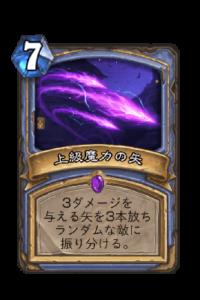 ハースストーン - 上級魔力の矢