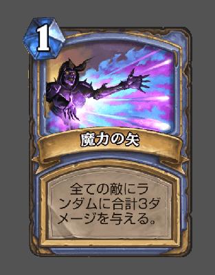 ハースストーン - 魔力の矢