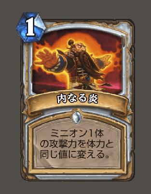 ハースストーン - 内なる炎