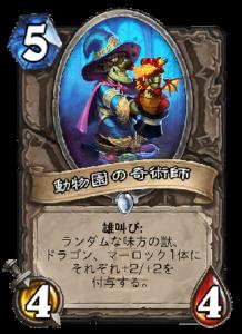 ハースストーン - 動物園の奇術師