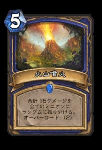 ハースストーン - 火山噴火