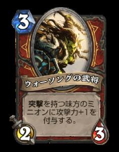 ハースストーン - ウォーソングの武将