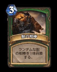 ハースストーン - 獣の相棒