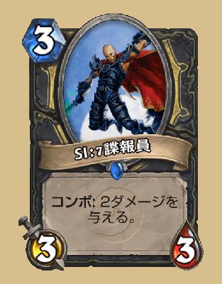 ハースストーン - SI:7諜報員