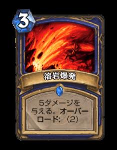 ハースストーン - 溶岩爆発