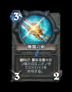 ハースストーン - 勝鬨の剣