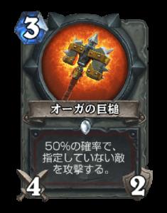 ハースストーン - オーガの巨槌