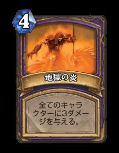 ハースストーン - 地獄の炎