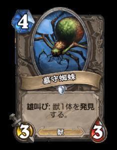 ハースストーン - 墓守蜘蛛