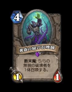 ハースストーン - 黄昏の鎚の召喚師