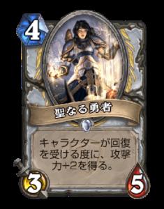ハースストーン - 聖なる勇者